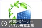 産業用ソーラーパネル設置工事