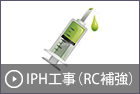 IPH工事(RC補強)