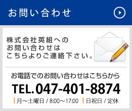 お問い合わせ 株式会社英組へのお問い合わせはこちらよりご連絡下さい。 お電話でのお問い合わせはこちらから TEL. 047-401-8874 月~土曜日 / 8:00~17:00 日祝日 / 定休