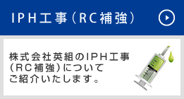 IPH工事(RC補強)株式会社英組のIPH工事(RC補強)についてご紹介いたします。