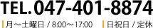お見積もり・お問い合わせ TEL. 047-401-8874 月~土曜日 / 8:00~17:00 日祝日 / 定休